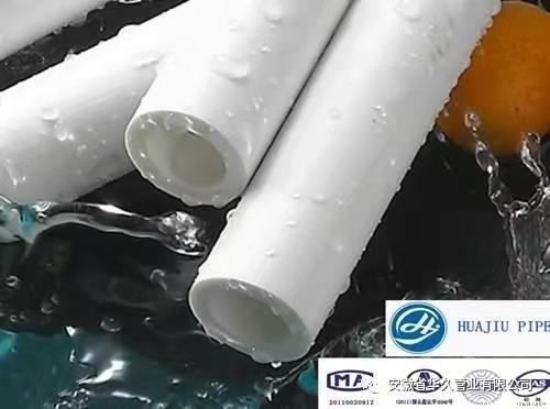 PP-R冷热水管