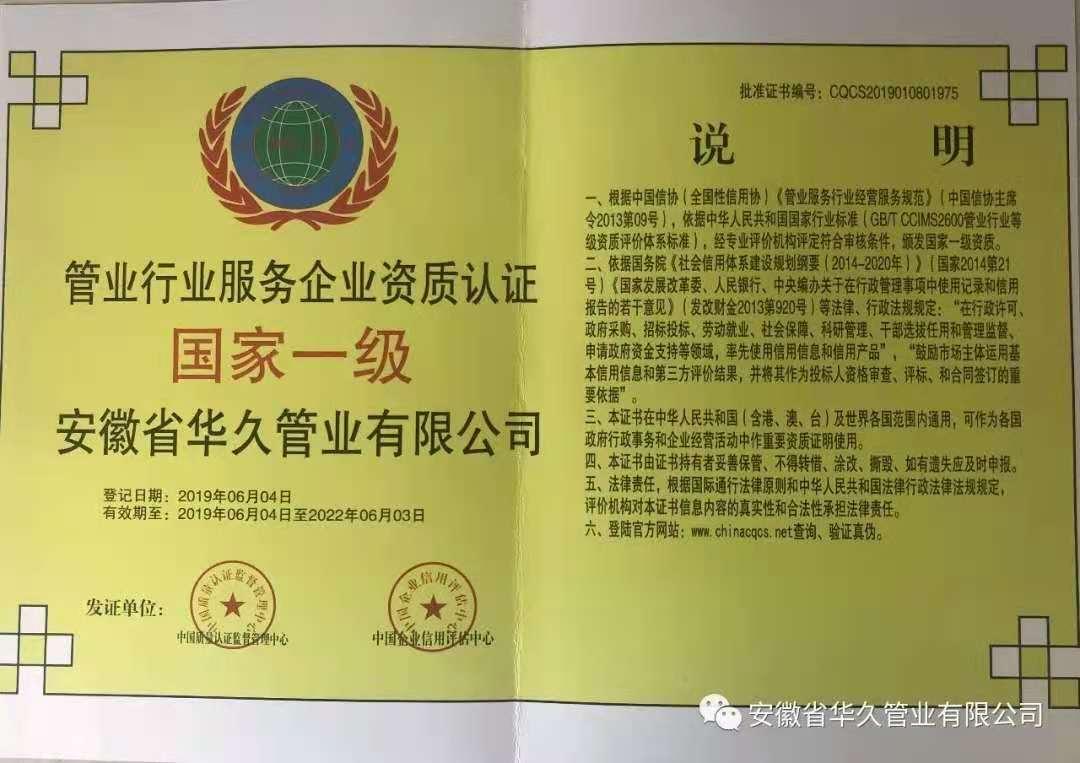 必威app安卓行业服务企业资质认证国家一
