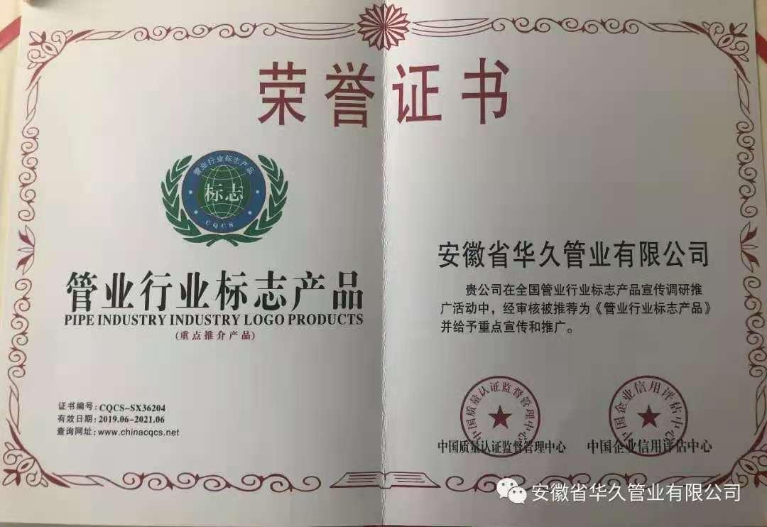 必威app安卓行业标志产品荣誉证书